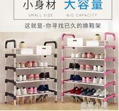 四層宿舍多層簡易鞋架特價經濟型家用家里人省空間多功能門口小大容量QM 藍嵐