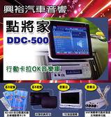 【點將家】歡唱行動卡拉OK音樂庫DDC-500
