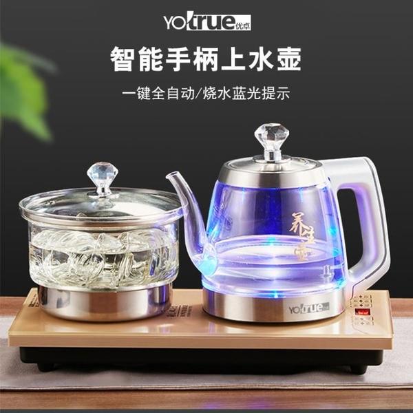 全自動上水電熱水壺家用保溫一體燒水壺抽水電茶爐功夫煮茶器【快速出貨】