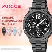 NEW WICCA BM1-148-51 時尚女錶 new wicca 現貨+排單!