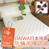 雙人加大平鋪式保潔墊 (單品)【高質感防螨抗菌】6x6.2尺、細緻棉柔 #日本大和防螨認證SEK