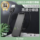 VENTION 威迅 CHL系列 USB3.0 4孔高速集線器 1M 公司貨 擴充 擴展 USB HUB 分線器