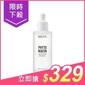 韓國 Nacific 植物亮白精華液(50ml)【小三美日】原價$399