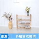 楠竹鞋架特價經濟型家用家里人多層多功能實木防塵省空間宜門廳柜