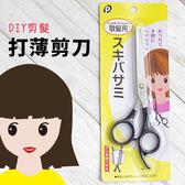 日本設計 打薄剪刀 散髮剪刀 剪頭髮 家庭理髮 DIY剪髮 打薄 剪瀏海 修瀏海《SV5061》HapptLife