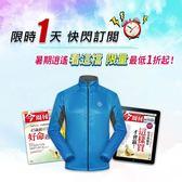 即將完售★【快閃訂閱】訂《今周刊》電子雜誌52期 送HAKERS輕量防風防水外套