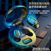 藍芽耳機 無線藍芽耳機雙耳入耳式新概念超長待機微小型迷你隱形適用iphone 格蘭小舖