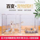 寵物柵欄小型中型犬l大型犬狗狗圍欄室內兔子泰迪金毛狗籠子 限時八折嚴選鉅惠