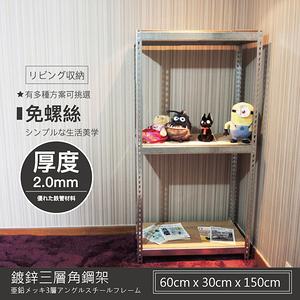 【探索生活】60X30X150公分三層防鏽鍍鋅免螺絲角鋼架