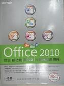 【書寶二手書T3/電腦_D9U】快快樂樂學Office 2010-體驗新功能高效率的雲端應用服務_鄧文淵