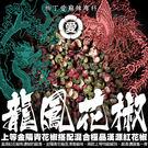 柳丁愛☆四川龍鳳花椒50g【A428】金...
