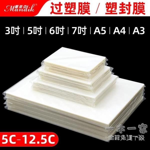 熱縮膜 塑封膜a4透明過塑膜6寸5寸7寸3寸A6照片證件塑封文件熱縮膜7C6絲8C過膠紙膜