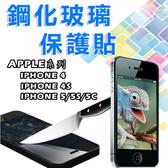 E68精品館 iPhone 6 Plus iPhone 6s Plus iPhone 5 SE G4 V10 9H鋼化 玻璃 膜 螢幕 玻璃  保護 貼iPhone4S