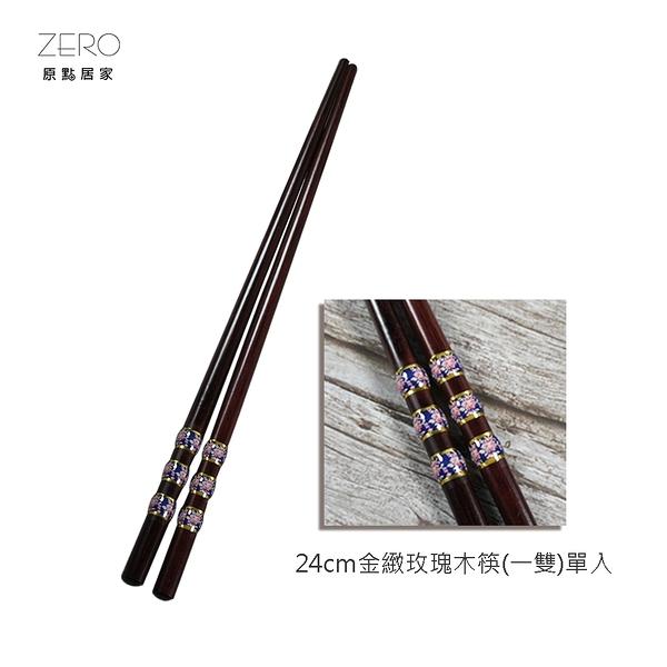 原點居家創意 金緻玫瑰木筷 一雙入(24cm)