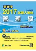 研究所2017試題大補帖【管理學】(105年試題)