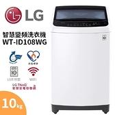 【24期0利率+基本安裝+舊機回收】LG 樂金 WT-ID108WG 變頻直立式洗衣機 10公斤 公司貨