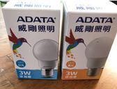 威剛LED燈泡 3W 黃光/白光 全電壓/現貨充足 挑戰全網最低