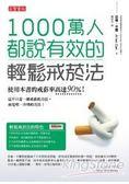 1000萬人都說有效的輕鬆戒菸法菸法