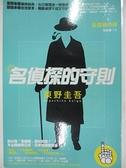 【書寶二手書T2/一般小說_CE1】名偵探的守則_林依俐, 東野圭吾