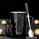 創意個性杯子陶瓷馬克杯帶蓋勺潮流情侶喝水杯家用咖啡杯男女茶杯 【優樂美】