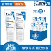 CeraVe適樂膚 日夜保濕乳(52ML+52ML)獨加雙入組 鎖水保濕