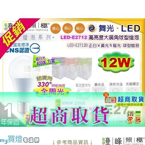 【舞光LED】LED-E27 12W。LED燈泡 可選4000K 小量超商取貨 #LED-E2712【燈峰照極my買燈】