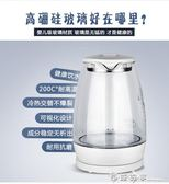 透明玻璃電熱燒水壺家用食品級304不銹鋼大容量藍光自動斷電igo    西城故事