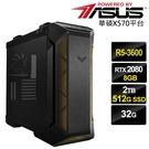 【華碩平台】AMD R5 六核{火龍軍規}RTX2080獨顯電玩機(R5-3600/32G/2TB/512G SSD/RTX2080S-8G)