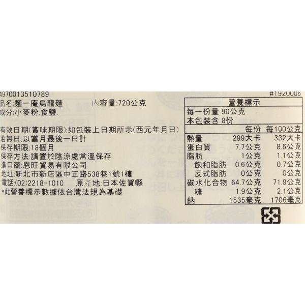 麵一庵烏龍麵 720g