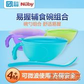 Nuby/努比 嬰兒防滑碗 寶寶輔食碗套裝勺碗組合微波加熱 帶蓋