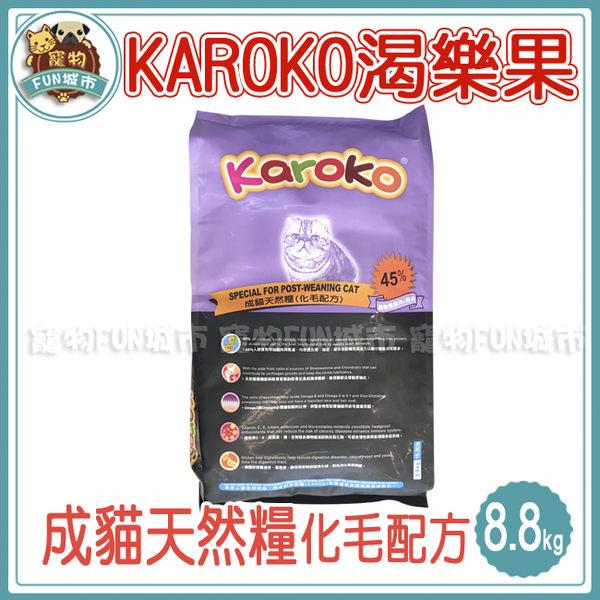 *~寵物FUN城市~*(現貨為新包裝)KAROKO渴樂果 成貓天然糧(化毛配方)飼料【8.8kg】貓飼料 貓糧