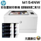 【搭204A原廠二黑六彩 登錄送好禮】HP Color LaserJet Pro M154nw 雙頻無線網路彩色雷射印表機