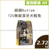 寵物家族-紐頓Nutram-T25無穀潔牙犬鮭魚2.72KG