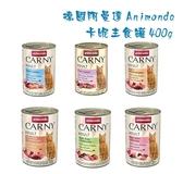 PRO毛孩王【單罐】Animonda阿曼達 Carny Ocean 卡妮 主食罐 貓罐頭400g