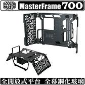 [地瓜球@] Cooler Master MasterFrame 700 機殼 開放式 測試平台 裸機