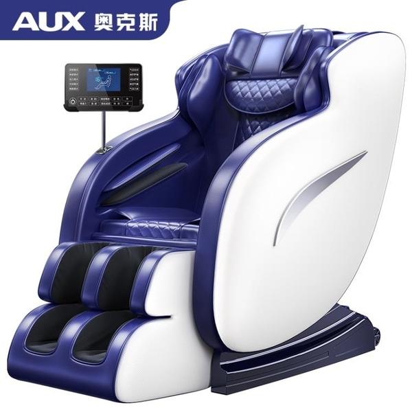 按摩椅 家用全自動多功能全身沙發小型太空豪華艙老人器 阿宅