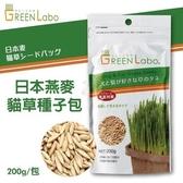 *KING WANG*GreenLabo《日本燕麥貓草種子包》是貓大人們的天然化毛膏