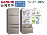 留言加碼折扣享優惠限區運送基本安裝 SANLUX 三洋560公升 靜音設計 變頻四門冰箱SR-C560DV1