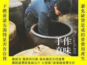 二手書博民逛書店HOMELAND罕見家園-2012年3月刊,手作真味Y345406
