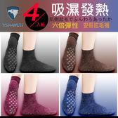 [安哥拉毛襪]20~24cm 厚底止滑保暖 (四色1組) 襪材極品 防滑