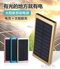 行動電源 M20000大容量超薄太陽能充電寶蘋果oppo華為vivo手機通用移動電源 【美好時光】