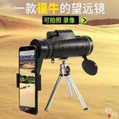 單筒望遠鏡高清高倍夜視非紅外透視手機拍照