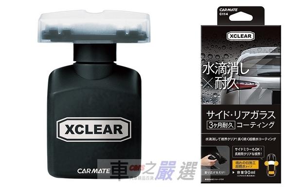 車之嚴選 cars_go 汽車用品【C114】日本CARMATE 耐久3個月 後視鏡/側窗及後擋風玻璃專用親水劑