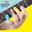 吉他左手防護指套右手護指膠保護手指套指墊...