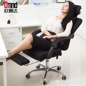 歐曼達電腦椅家用辦公椅網布職員椅升降轉椅可躺擱腳休閒座椅子 QM【圖拉斯3C百貨】