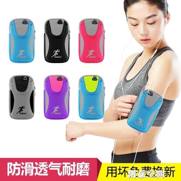 運動手機臂套跑步通用男手機袋手腕手臂包vivo女款手機臂包手機包 創意新品