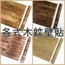 星星小舖 木紋壁紙 每捲10M 防水自黏...