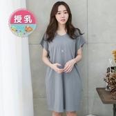 漂亮小媽咪 韓系哺乳裙 【B9518GU】 純棉 短袖 純色 V領 哺乳衣 哺乳洋裝 孕婦裝 實拍