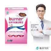 船井burner®倍熱®特濃白腎豆膠囊(30顆/盒)