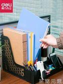 文件架文件架書架桌面簡易桌上文件框辦公室學生用書立檔案欄辦公桌置物資料筐文件夾至簡元素